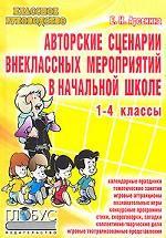 Авторские сценарии внеклассных мероприятий в начальной школе. 1-4 классы