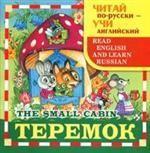 Теремок - The Small Cabin. Русская народная сказка