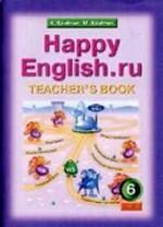 Happy English.ru. учебник английского языка для 6 класса общеобразовательных учреждений