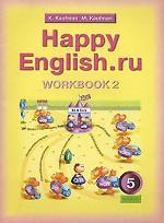 Happy English.ru. Workbook 2. Английский язык. Рабочая тетрадь №2