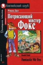 Fantastic Mr.Fox: Книга для чтения на английском языке