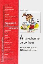 A la recherche du bonheur. Материал к урокам французского языка