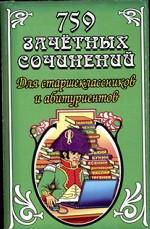759 зачетных сочинений для старшеклассников и абитуриентов