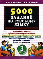5000 заданий по русскому языку. 3 класс