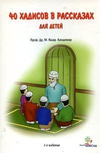 40 хадисов в рассказах для детей