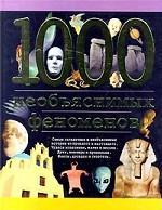 1000 необъяснимых феноменов