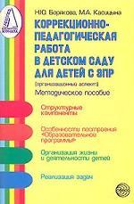 Коррекционно-педагогическая работа в детском саду для детей с ЗПР (организационный аспект)