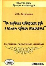 """""""Во глубине сибирских руд я помню чудное мгновенье"""". Смешные серьезные ошибки"""