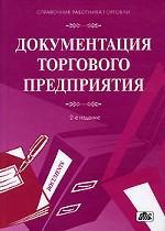 Документация торгового предприятия. Сборник форм и образцов заполнения. С комментариями