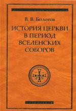 История Церкви в период Вселенских Соборов: История богословской мысли