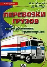Перевозки грузов автомобильным транспортом. Справочное пособие