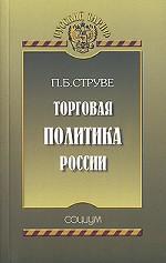 Торговая политика России. Выпуск 3