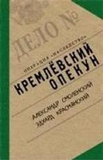"""Кремлевский опекун. Операция """"наследство"""""""