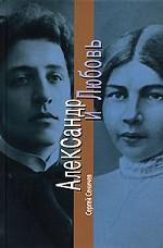 Александр и Любовь