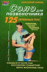 Соло для позвоночника. 125 лечебных поз. 3-е издание, переработанное и дополненное