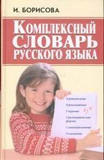 Комплексный словарь русского языка