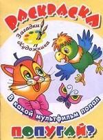 В какой мультфильм попал попугай?. Раскраска. Загадки художника