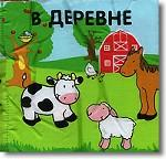 """Книжка-панорамка """"В деревне"""""""