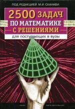 2500 задач по математике с решениями для поступающих в вузы