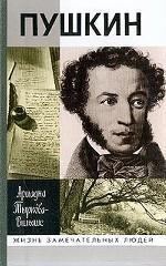 Жизнь Пушкина. В 2-х томах. 6-е издание