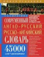 Современный англо-русский русско-английский словарь. 45 000 слов