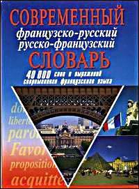 Современный французско-русский русско-французский словарь. 40000 слов