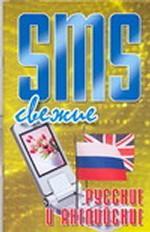 SMS свежие русские и английские