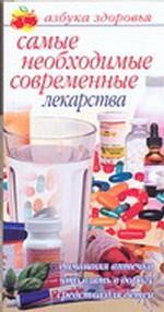 Самые необходимые современные лекарства
