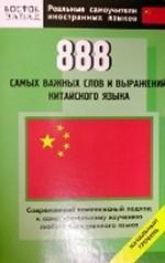 888 самых важных слов и выражений китайского языка. Начальный уровень