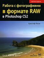 Работа с фотографиями в формате RAW в Photoshop CS2