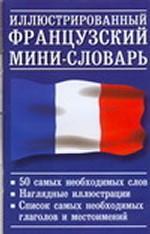 Скачать Иллюстрированный французский мини-словарь бесплатно