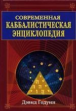 Современная каббалистическая энциклопедия
