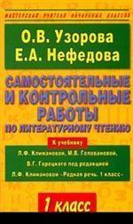 """Литература. Самостоятельные и контрольные работы по литературному чтению к учебнику Л.Ф. Климановой """"Родная речь, 1 класс"""""""
