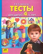 Тесты для детей 4-х лет
