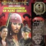Пираты Карибского моря. Путешествие на край света. Книжка с компасом