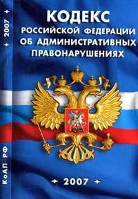 Кодекс об административных правонарушениях РФ по состоянию на 1 апреля 2007 г