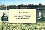 Соловьева Татьяна Алексеевна. Адмиралтейская набережная 150x102