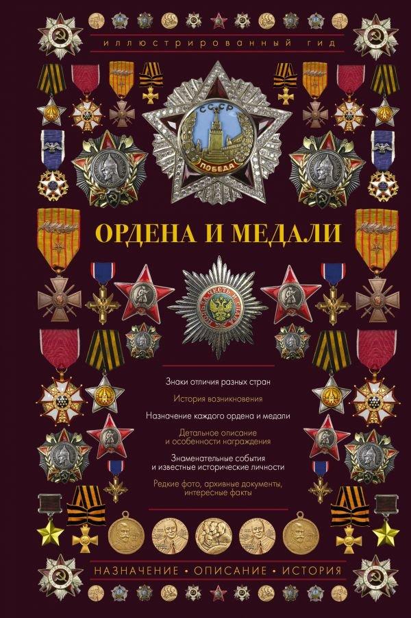 Ордена и медали. Назначение. Описание. История