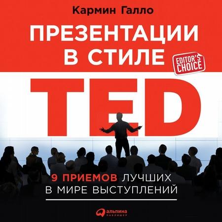 Презентации в стиле TED.9 приемов лучших в мире выступлений