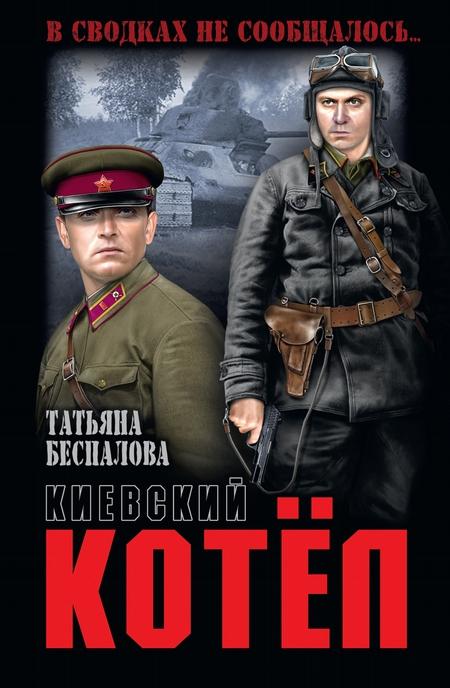 Киевский котёл