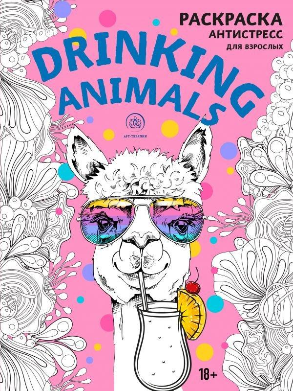 Drinking animals. Раскраска-антистресс для взрослых