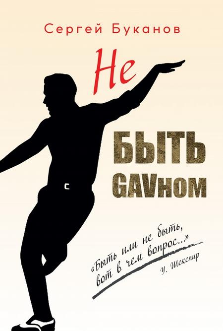 Не быть GAVном