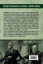 Вторая мировая война. Хроника тайной войны и дипломатии