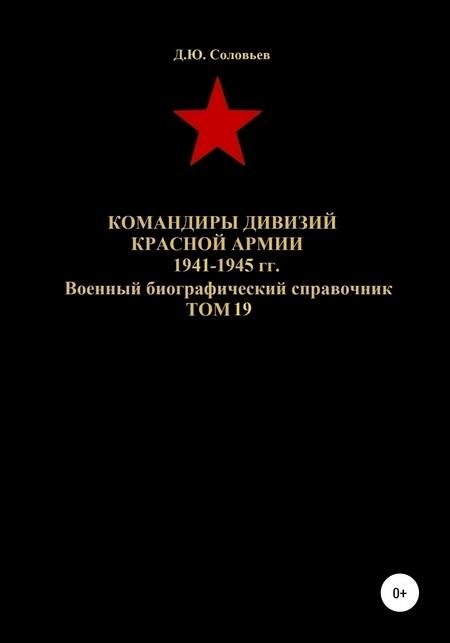 Командиры дивизий Красной Армии 1941-1945 гг. Том 19