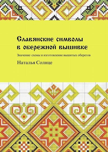 Славянские символы вобережной вышивке. Значение,схемы и изготовление вышитых оберегов
