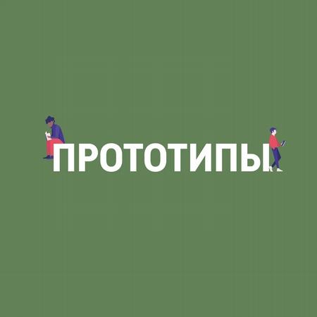 """""""Денискины рассказы"""": взгляд самого прототипа"""