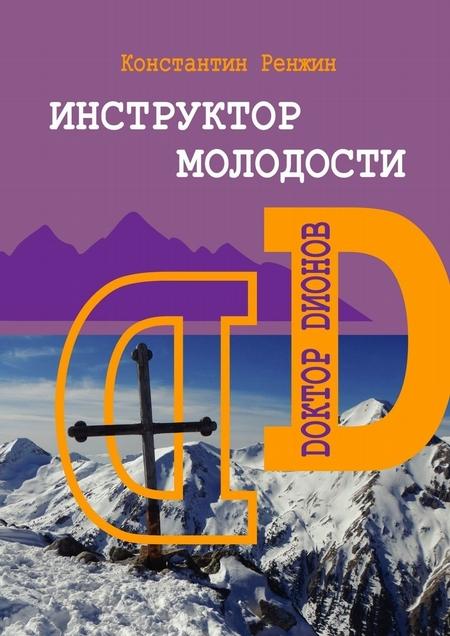Доктор Дионов: Инструктор молодости