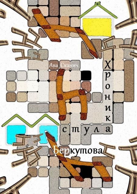 Хроника стула Беркутова