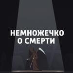 Антон Ельчин и истории наших дней