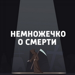 Эбен Макбёрни Байерс и смерти от радия